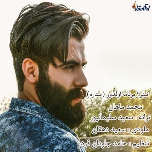 دانلود آهنگ جدید محمد ماهان به نام اولدوز (ستاره)