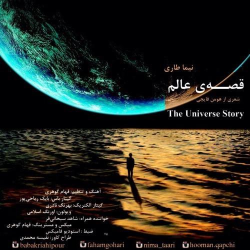 دانلود آهنگ جدید نیما طاری به نام قصه عالم