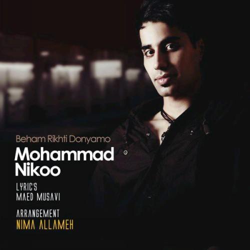 دانلود آهنگ جدید محمد نیکو به نام بهم ریختی دنیامو