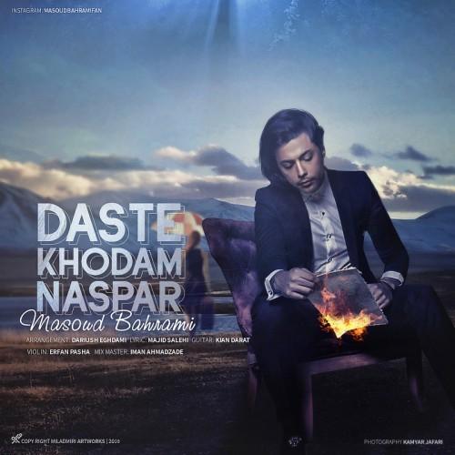 دانلود آهنگ جدید مسعود بهرامی به نام دسته خودم نسپار
