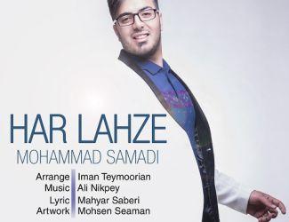 دانلود آهنگ جدید محمد صمدی به نام هر لحظه