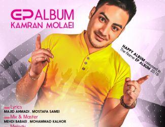 دانلود آلبوم جدید کامران مولایی به نام EP Album