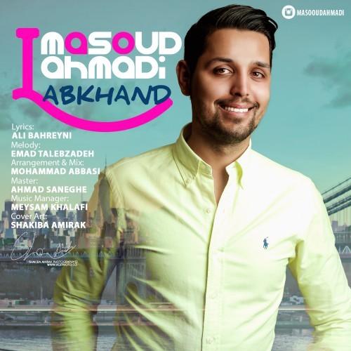 دانلود آهنگ جدید مسعود احمدی به نام لبخند