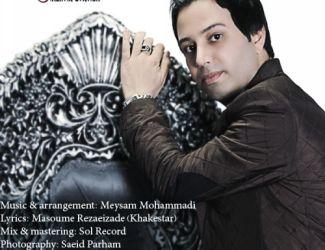 دانلود آهنگ جدید میثم محمدی به نام ایستگاه سکون