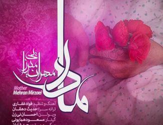 دانلود آهنگ جدید مهران میرزایی به نام مادر