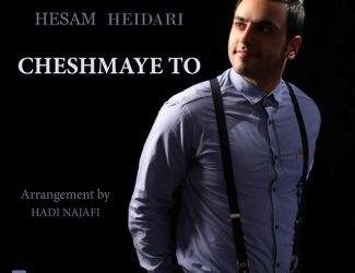 دانلود آهنگ جدید حسام حیدری به نام چشمای تو