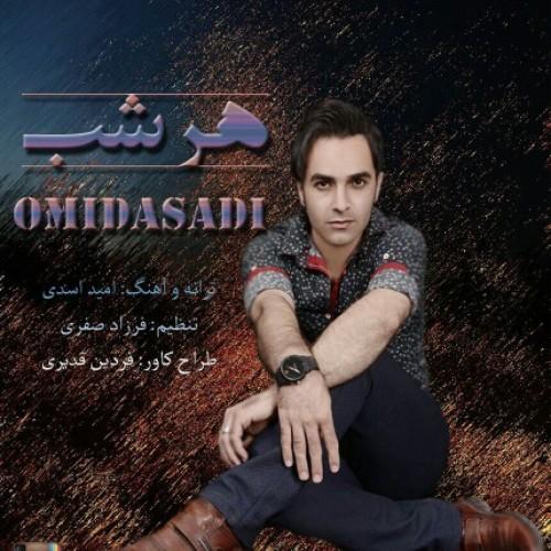 دانلود آهنگ جدید امید اسدی به نام هرشب