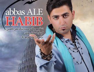 دانلود آهنگ جدید عباس آل حبیب به نام عشق من