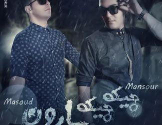 دانلود آهنگ جدید مسعود و منصور به نام چیکه چیکه بارون