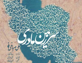 دانلود آهنگ جدید علی صباغی به نام سرزمین مادری