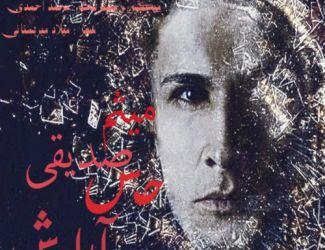 دانلود آهنگ جدید میثم صدیقی به نام حس آرامش