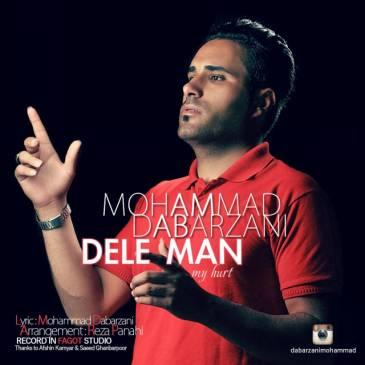 دانلود آهنگ جدید محمد دبرزنی به نام دل من