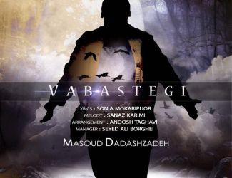 دانلود آهنگ جدید مسعود داداش زاده به نام وابستگی