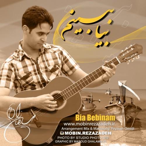 دانلود آهنگ جدید مبین رضازاده به نام بیا ببینم