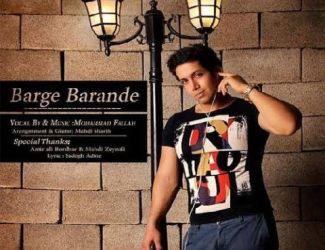 دانلود آهنگ جدید محمد فلاح به نام برگ برنده