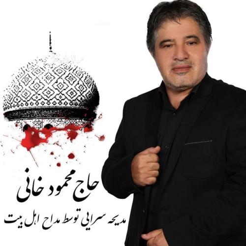 دانلود دو آهنگ جدید حاج محمود خانی به نام حسین و اشک رقیه