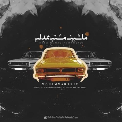 دانلود آهنگ جدید محمد اریک به نام ماشین مشتی ممدلی