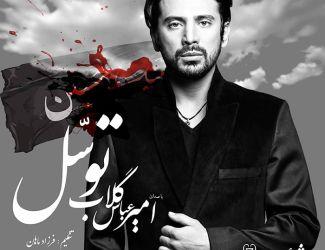 دانلود آهنگ جدید امیر عباس گلاب به نام توسل