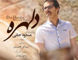 دانلود آهنگ جدید مسعود حقی به نام دلهره