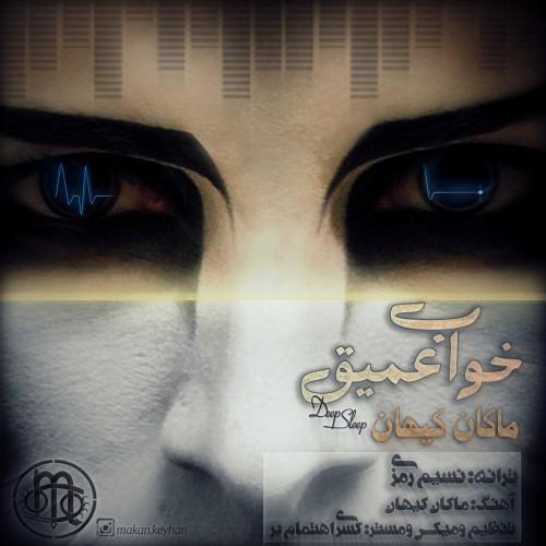 دانلود آهنگ جدید ماکان کیهان به نام خواب عمیق