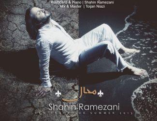 دانلود آهنگ جدید شاهین رمضانی به نام محال