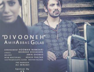 دانلود موزیک ویدیو جدید امیر عباس گلاب به نام دیوونه