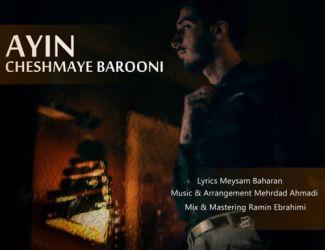 دانلود آهنگ جدید آیین به نام چشمای بارونی