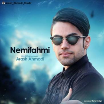 دانلود آهنگ جدید آرش احمدی به نام نمیفهمی
