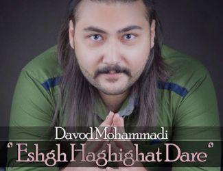 دانلود آهنگ جدید داود محمدی به نام عشق حقیقت داره