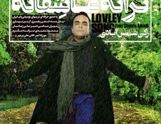 دانلود آلبوم جدید زکی شمس آبادی به نام Lovely Song
