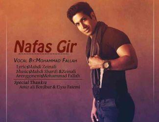 دانلود آهنگ جدید محمد فلاح به نام نفس گیر