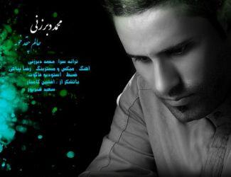 دانلود آهنگ جدید محمد دبرزنی به نام حالم چقدر خوبه
