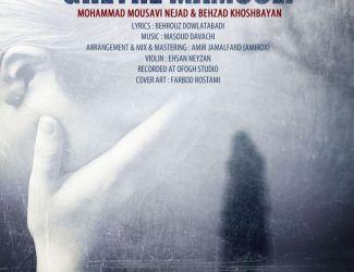دانلود آهنگ جدید محمد موسوی نژاد و بهزاد خوش بیان به نام غیر معمولی