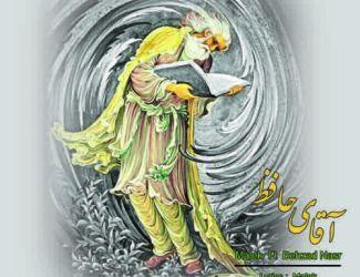 دانلود آهنگ جدید محسن ملک و بهزاد نصر به نام آقای حافظ