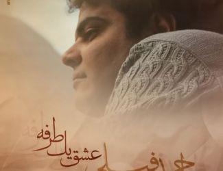 دانلود آهنگ جدید احمد فیلی به نام عشق یک طرفه