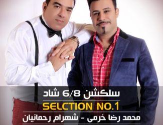 دانلود آهنگ جدید شهرام رحمانیان و محمد رضا خرمی به نام سلکشن1