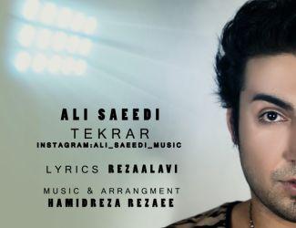 دانلود آهنگ جدید علی سعیدی به نام تکرار