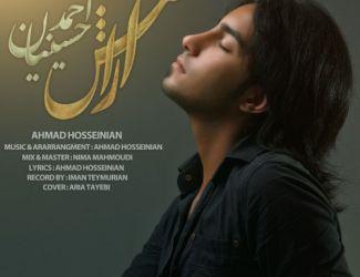 دانلود آهنگ جدید احمد حسینیان به نام آرامش
