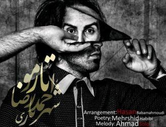 دانلود آهنگ جدید احمدرضا شهریاری(سلو) به نام تار مو