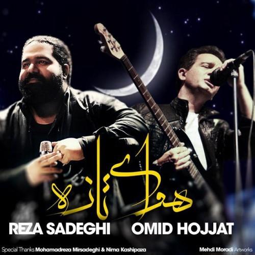 دانلود آهنگ جدید رضا صادقی به نام امید حجت به نام هوای تازه