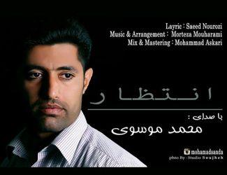 دانلود آهنگ جدید محمد موسوی به نام انتظار
