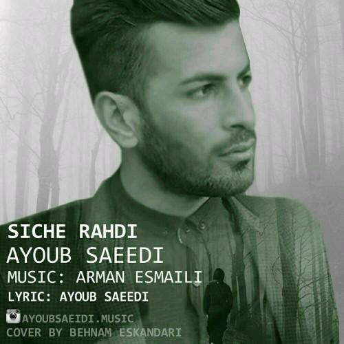 دانلود آهنگ جدید ایوب سعیدی به نام سیچه رهدی