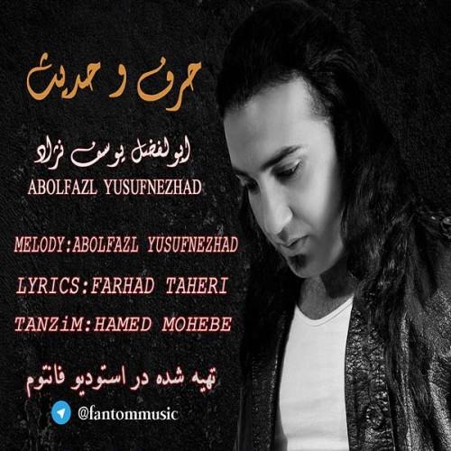 دانلود آهنگ جدید ابوالفضل یوسف نژاد به نام حرف و حدیث