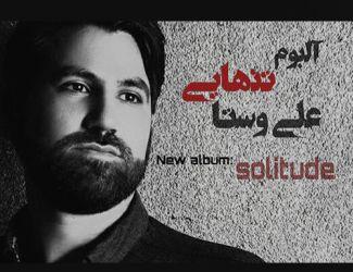 دانلود آلبوم جدید علی وستا به نام تنهایی