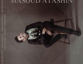 دانلود آهنگ جدید مسعود آتشین به نام عشق شیک