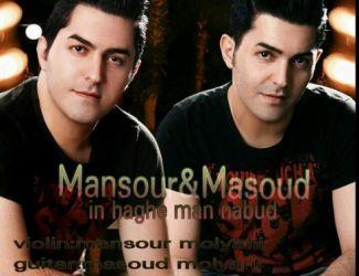 دانلود آهنگ جدید مسعود و منصور به نام این حق من نبود
