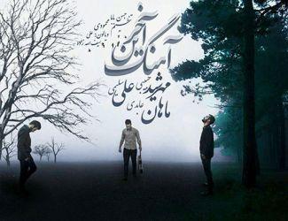 آهنگ جدید علی سلیمی و مهرشید حبیبی و ماهان عابدی به نام آخرین آهنگ
