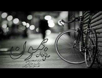 دانلود آهنگ جدید علی نادیان به نام بمون