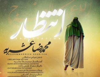 دانلود آهنگ جدید محمد رضا عشریه به نام انتظار