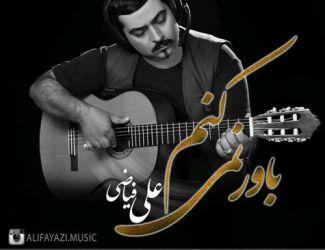 دانلود آهنگ جدید علی فیاضی به نام باور نمی کنم